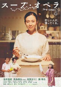 chirashi-soupopera.jpg