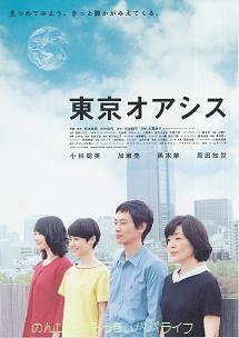 chirashi-tokyooasis.jpg