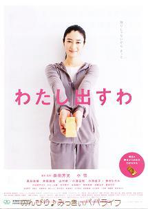 chirashi-watashidasuwa.jpg