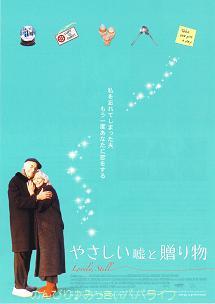 chirashi-yasashiiusotookurimono.jpg