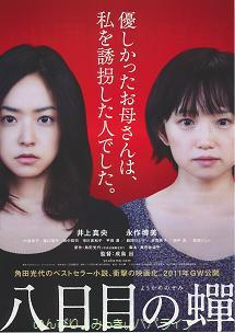 chirashi-youkamenosemi.jpg