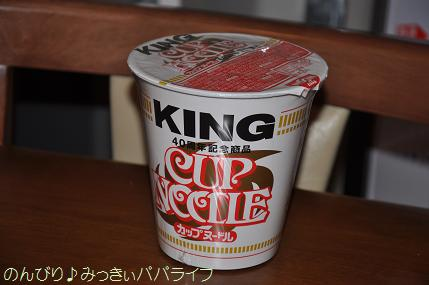 cupnoodle3.jpg