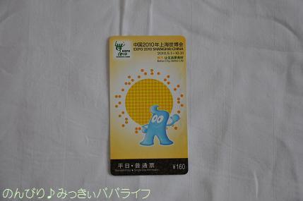 expo2010058.jpg