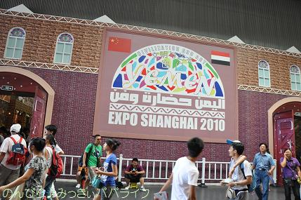expo2010103.jpg