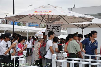 expo2010407.jpg