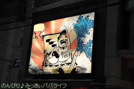 fugu01.jpg