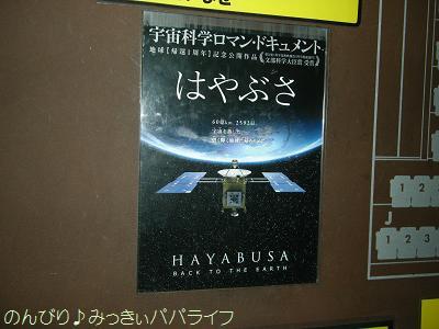 hayabusa2.jpg
