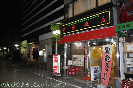 hibiyamoyashimen1.jpg