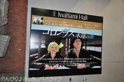 iwanami11.jpg