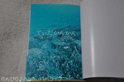 kankanbook2.jpg