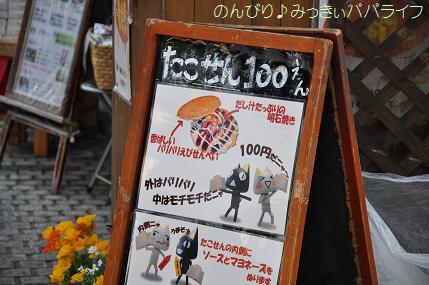 kawagoe118.jpg