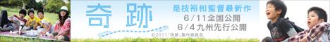 kiseki_banner3.jpg
