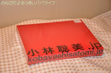 kobasato2.jpg