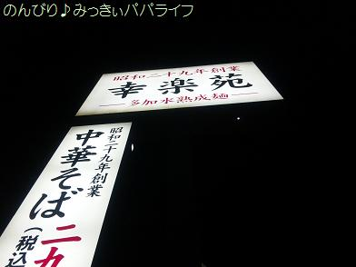 kourakuen4.jpg