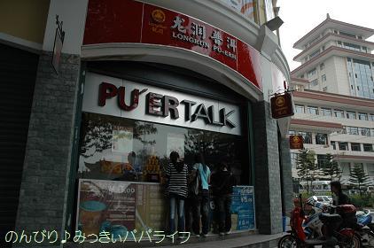 kunming2.jpg