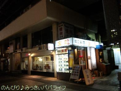 moyashi2.jpg