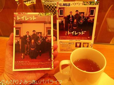 mujishin3.jpg