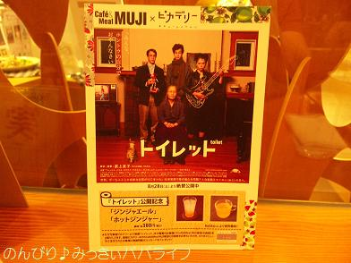 mujishin4.jpg