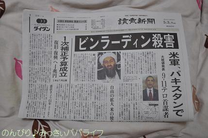 news20110503.jpg