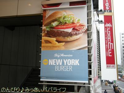 nyburger3.jpg