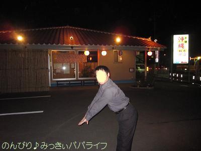 okinawaryouri10.jpg