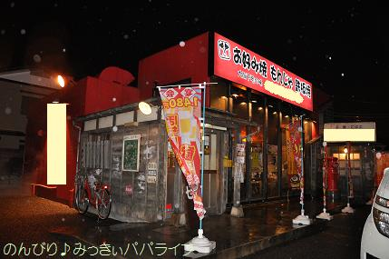 okonomimonja01.jpg