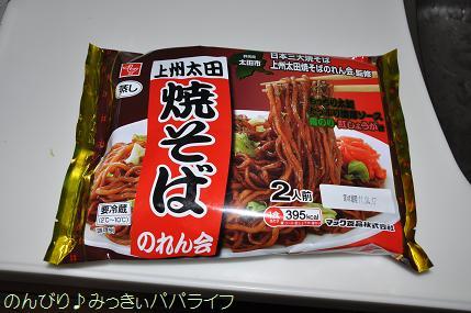 ootayakisoba1.jpg