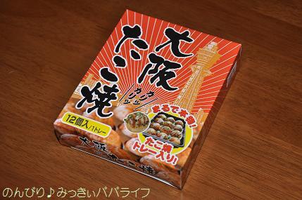 osakatakoyaki1.jpg