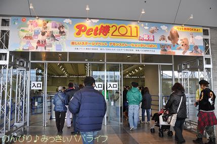 petexpo20110102.jpg