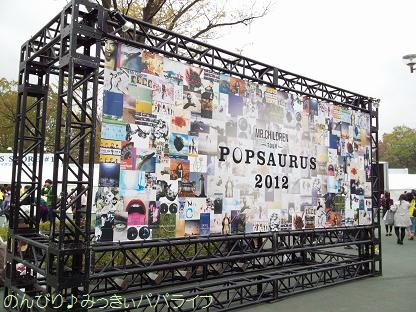 popsaurus20121.jpg