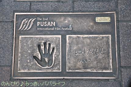 pusan2010122.jpg