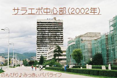 sarajevo2002.jpg