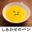 shiawasenopan-icon03.jpg