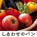 shiawasenopan-icon04.jpg