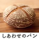 shiawasenopan-icon05.jpg