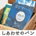 shiawasenopan-icon09.jpg