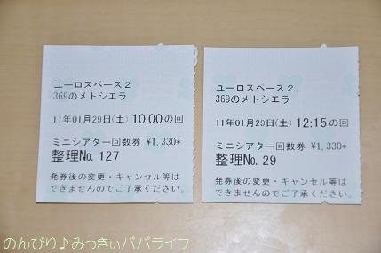 shibuya36904.jpg