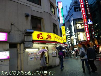 shibuyaramen1.jpg