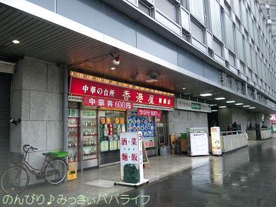 shimbashiramen1.jpg