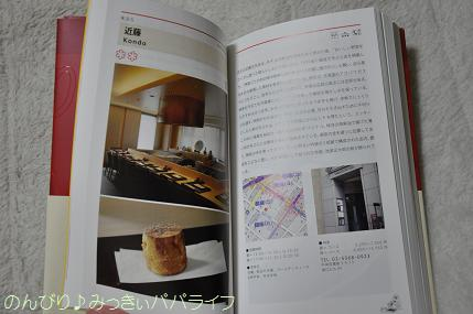 tempurakondo04.jpg