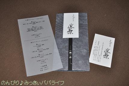 tempurakondo05.jpg