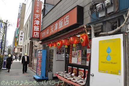 tenshin2.jpg