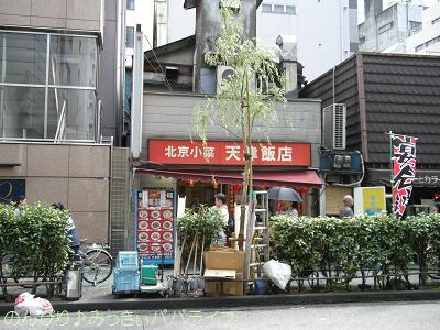 tenshin7.jpg