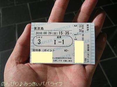 tokyojima2.jpg