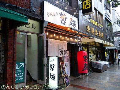 tonkotsushoyu11.jpg
