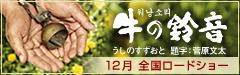 ushinosuzuoto_banner.jpg
