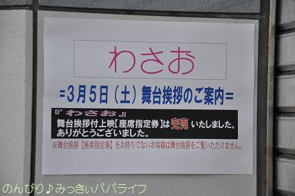 wasao03.jpg