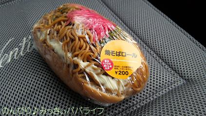 yakisobaroll1.jpg