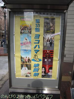 yokohamaeigasai201202.jpg