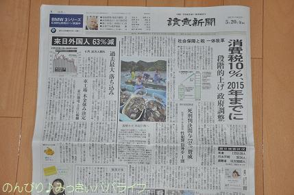 yomiuri201105201.jpg